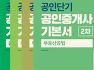 2020 EBS공인중개사 1차 2차 기본서 세트 (6권) 신간출간 <공공in>