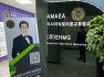 서울 구로 아시아의료미용교류협회(AMAEA)