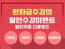 한국어문회 87회 한자급수 기출문제 및 정답 <에듀미랑>