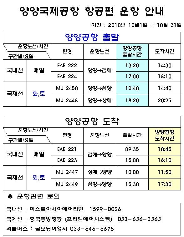 这是杨扬机场这个月的时刻表