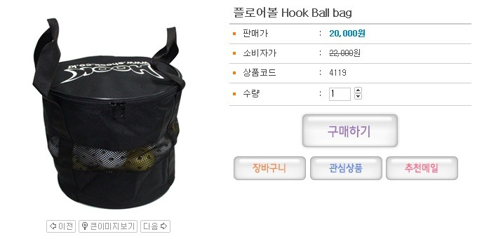 뉴스포츠 플로어볼 Hook Ball bag 유아체육교구/학교체육용품/스포츠용품 플로어볼 관련 제품 정보
