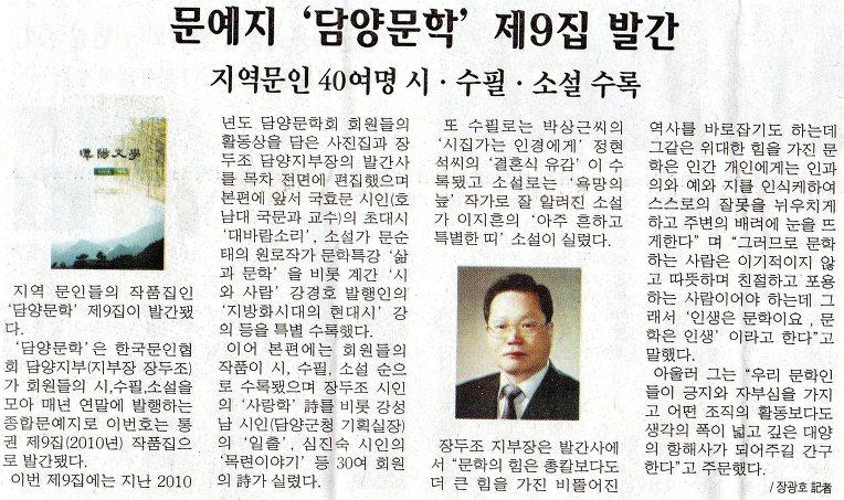 대한민국 안전 명강사 제51호,담양문화원,장두조 시인,한국안전교육강사협