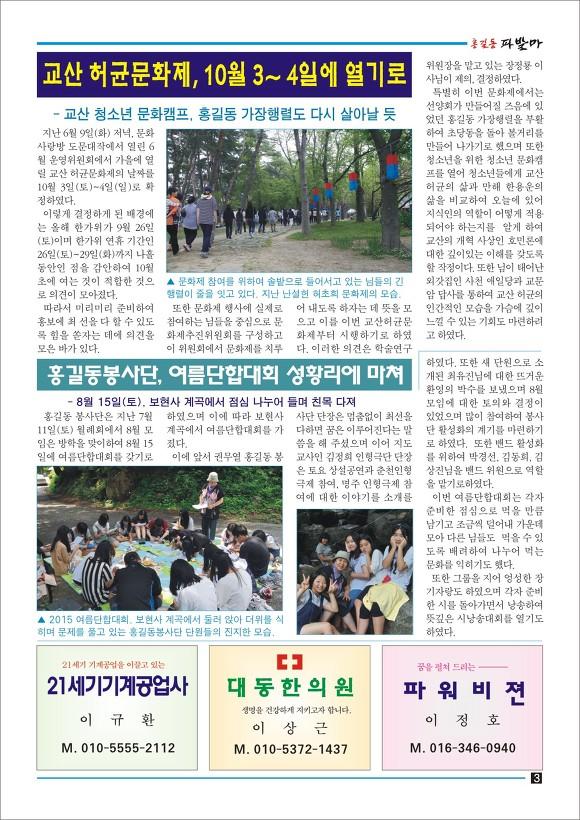 홍길동 파발마(9월) 3쪽
