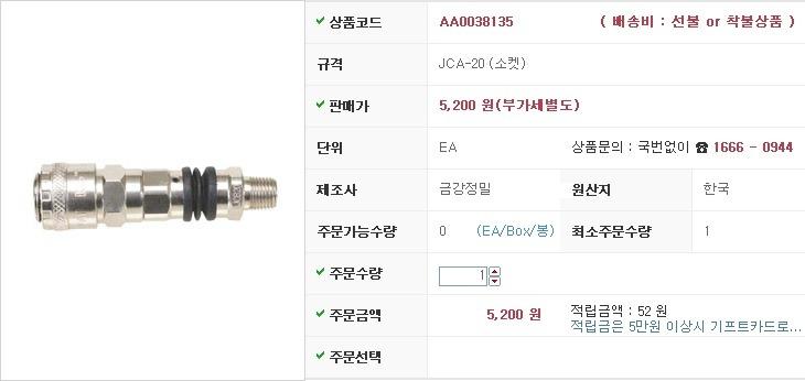 조인트커플러 JCA-20 (소켓) 금강정밀 제조업체의 기계요소/커플러 브랜드별 가격비교 및 판매정보 소개
