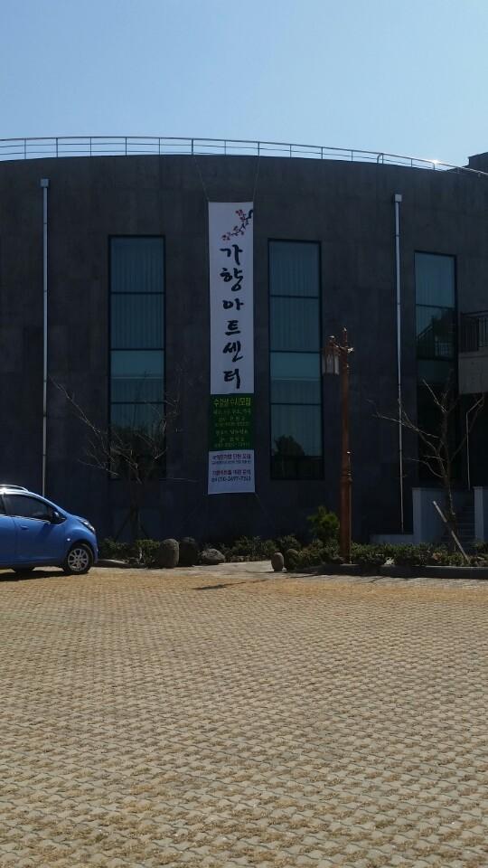 가향아트센터 개관 공연 사진
