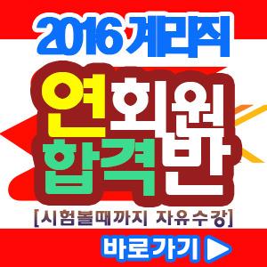2015년 구정 설명절과 계리직공무원 인터넷강의 이벤트