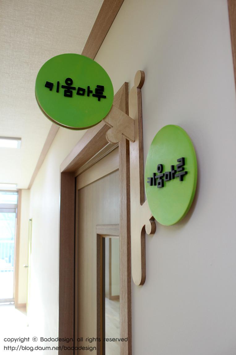 바다디자인스튜디오-인천지검 어린이집