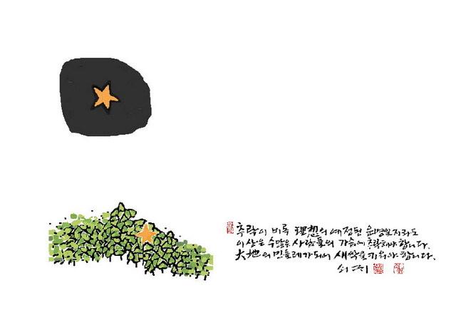 시집 <그 길에 길동무 없을 리 없고> 후기^^