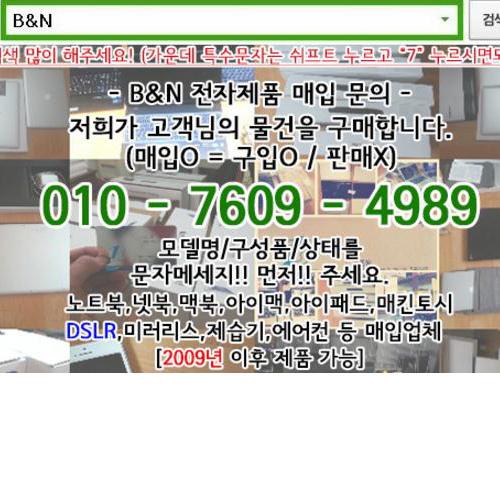 f26b82fd9ea 중고 맥북매입 아이패드매입 아이맥매입