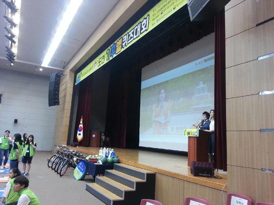 제5회 도전! 기후벨 퀴즈대회 성황리에 개최