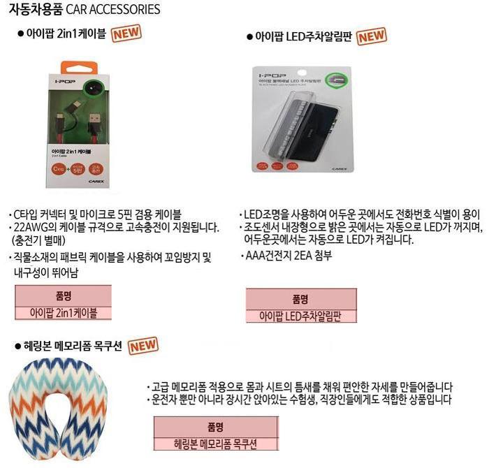 주차알림판 아이팝블랙패널LED 카렉스 제조업체의 산업용품/자동차용품 가격비교 및 판매정보 소개