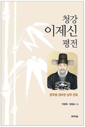 정민(鄭珉)교수의 세설신어(世說新語)  [401회~440회]