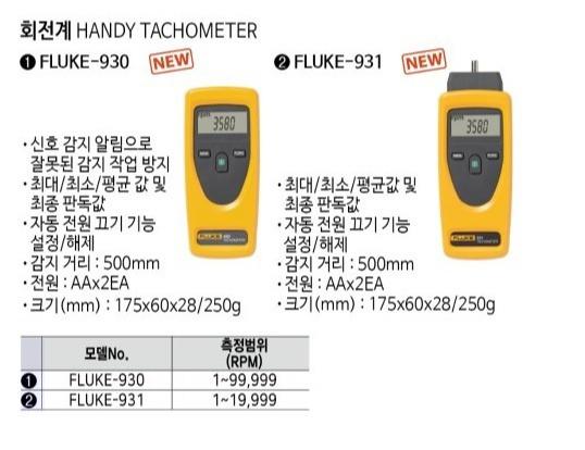 회전계(비접촉식) FLUKE-930 플루크 제조업체의 측정공구/환경측정기 가격비교 및 판매정보 소개