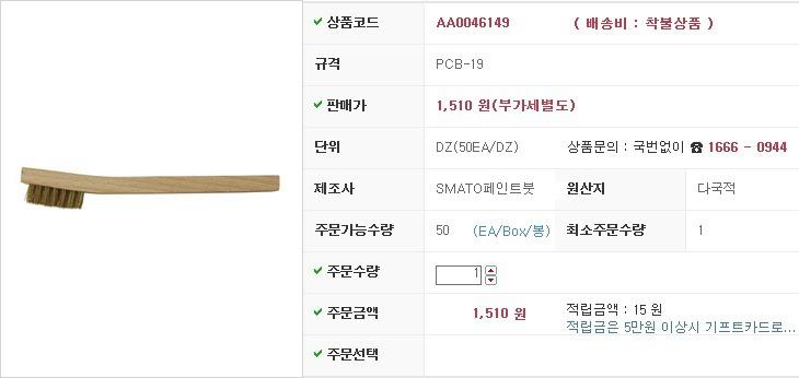세척용브러시 PCB-19 SMATO페인트붓 제조업체의 산업용품/청소용품/브러쉬 가격비교 및 판매정보 소개