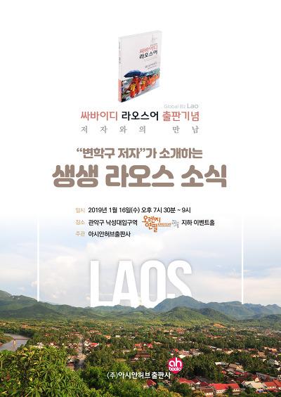 """[초대장] 라오스 저자와의 만남 """"싸바이디 라오스어"""""""