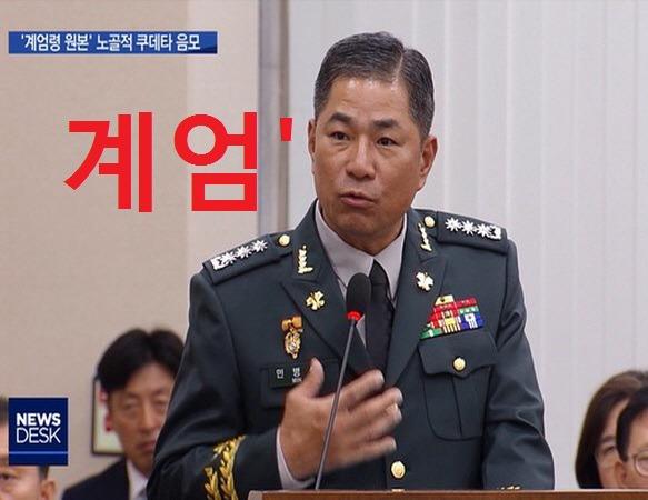 촛불 국민 '종북' 몰아 처음부터 '계엄령' 획책했다