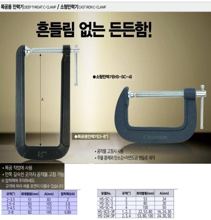 소형만력기 HS-SC-2인치 한신만력기 제조업체의 작업공구/만력기 가격비교 및 판매정보 소개